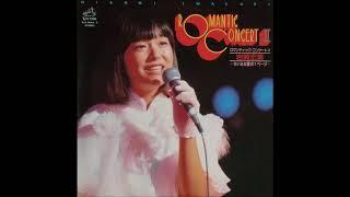 """岩崎宏美さんのアルバム""""ロマンティックコンサートⅡ""""の中の一曲です。な..."""