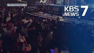 '스마트 코리아' 알린다…두바이 엑스포 한국관 기공식 …
