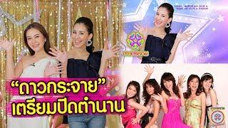 """""""โพลีพลัส"""" เตรียมยุติออกอากาศ รายการ """"ดาวกระจาย"""" ปิดตำนาน หลังอยู่คู่วงการบันเทิงไทยมากว่า 14 ปี"""