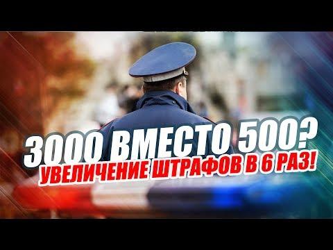 ШТРАФ 3000 ВМЕСТО 500. ОТМЕНА СКИДОК. БЕСПРЕДЕЛ ГИБДД