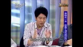新聞挖挖哇:我是客家人!(2/6) 20130212