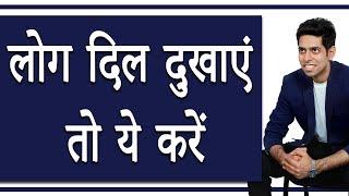 लोग दिल दुखाएं, तो ये करें : Inspirational Video in Hindi by Him-eesh