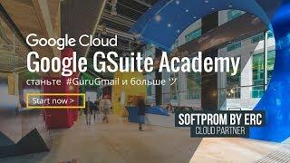 Google GSuite: как создать сайт без разработчиков? Как провести онлайн форум?