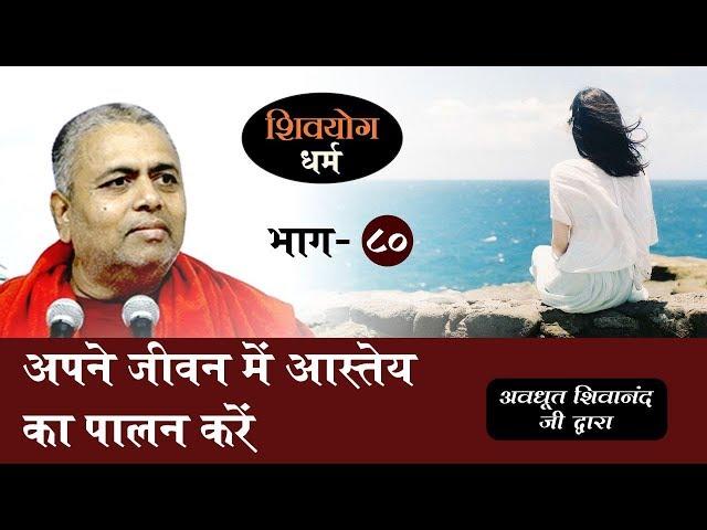 शिव योग धर्म, भाग 80 : अपने जीवन में आस्तेय का पालन करें