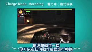 怪物猎人4G武器基础教学视频:蓄力斧