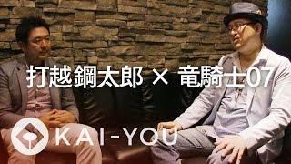 打越鋼太郎 × 竜騎士07 シナリオライターが語るミステリーの魅力とは?