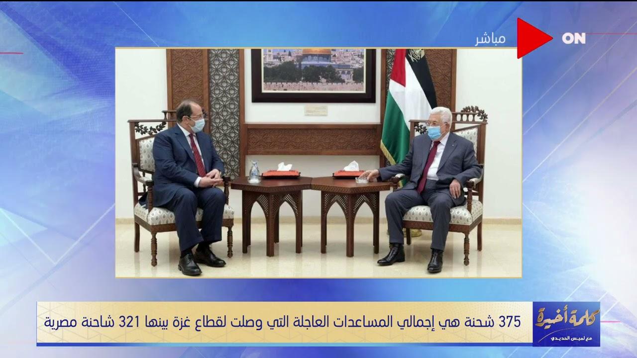 كلمة أخيرة - خالد عكاشة:  رغم إختلاف الفصائل الفلسطينية لكنهم يجمعوا على الرؤية المصرية