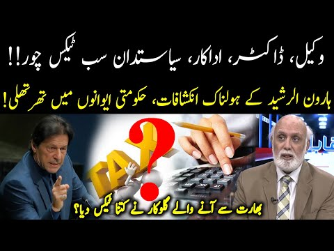 Haroon ur Rasheed reveals the big names who not paying tax in Pakistan | 02 May 2021 | 92NewsHD
