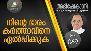 നിന്റെ ഭാരം കർത്താവിനെ ഏൽപ്പിക്കുക | Abhishekagni | Episode 69