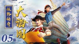 《丝路传奇大海图》 第5集 来自景德镇的女孩 | CCTV少儿