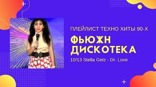 "Stella Getz - Dr Love. Плейлист ""Техно музыка 90-х"", лучшие танцевальные клипы"