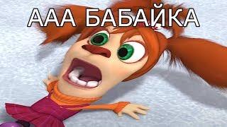 МУД Барбоскины #8