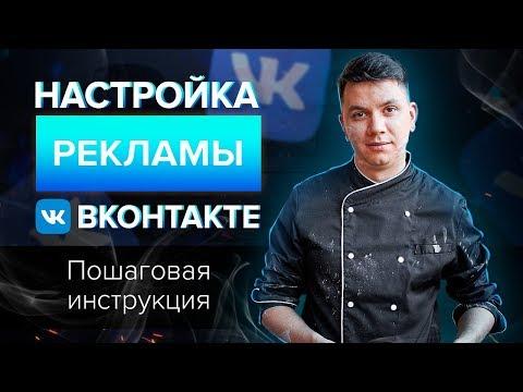 Настройка рекламы ВКонтакте. Полная инструкция как настроить рекламу ВКонтакте | Дмитрий Москаленко
