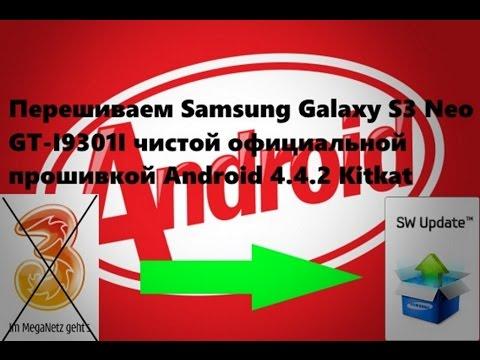 Samsung Galaxy S3 GT I9301i прошивка