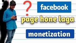 Facebook monetization hone laga || Facebook monetization kaise hoga. ?