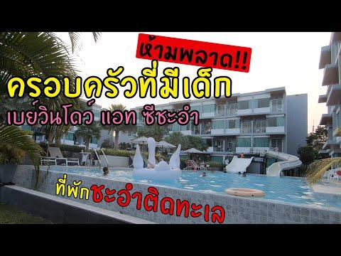 ริวิวที่พักชะอำติดทะเล โรงแรมเบย์ วินโดว์แอทซี ชะอำ (Bay Window At Sea Cha am) (ว่างReview EP.16)