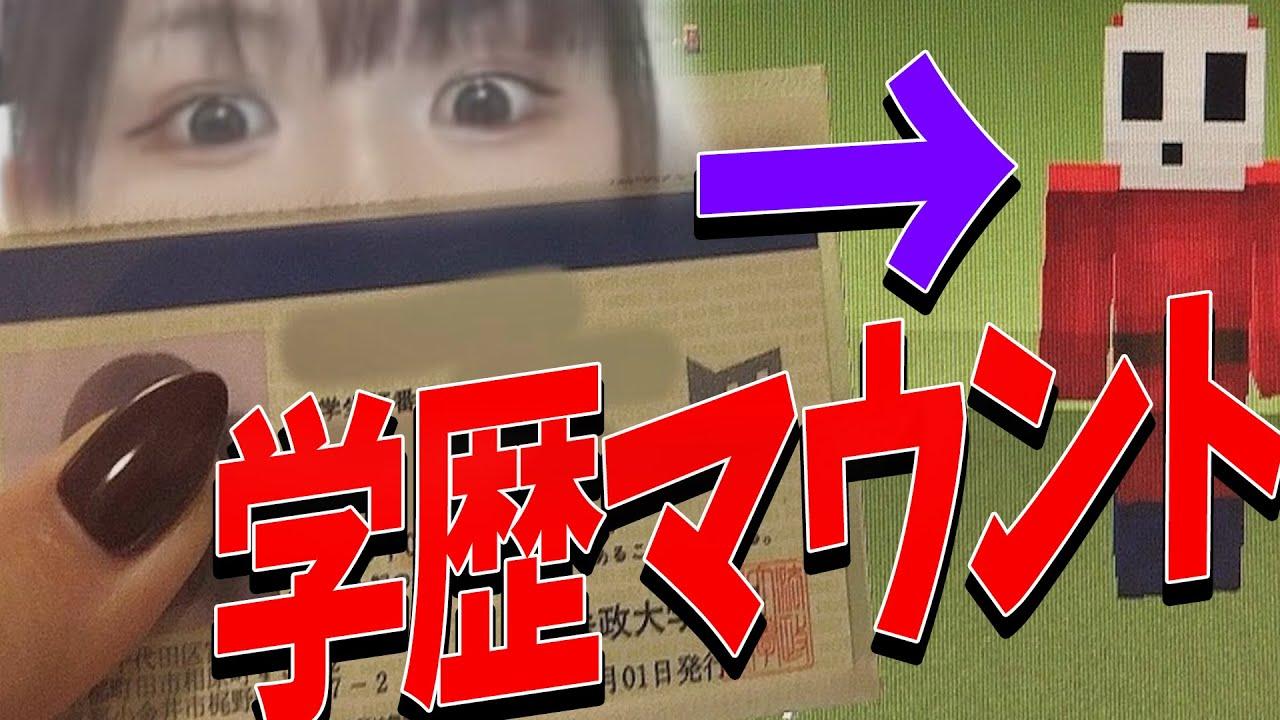 KUNキッズ学歴ジャンケン!最高の偏差値が登場!? - マインクラフト【KUN】