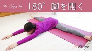 180度開脚を極める! 脚のむくみ解消にも効果的なヨガストレッチ☆ #102
