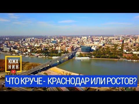 Что круче - Краснодар или Ростов?