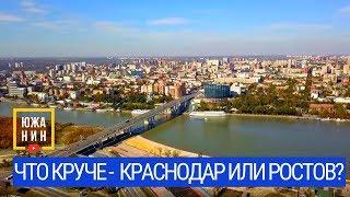 Фото Что круче - Краснодар или Ростов
