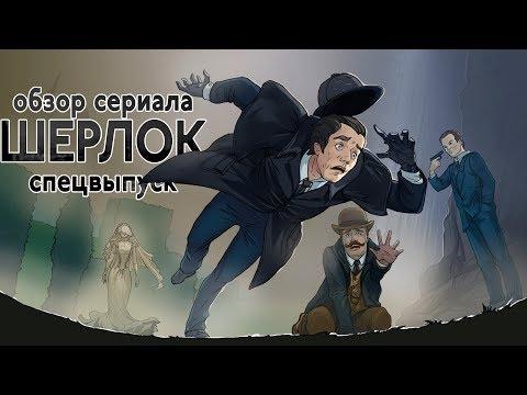 IKOTIKA – Шерлок. Безобразная невеста (обзор сериала)