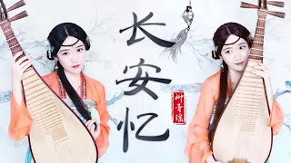 Mix - 【柳青瑶】【琵琶弹奏】《长安忆》——长安忆 忆长安