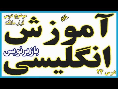 آموزش-زبان-انگلیسی-به-فارسی-کاملا-جدید-ساخت-امسال-درس-24