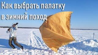 как выбрать палатку в зимний поход