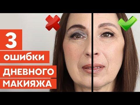 Три ошибки дневного макияжа. Возрастной макияж.