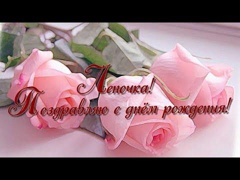 С Днем рождения, прекрасная  Елена!  Happy Birthday, Beautiful Elena!