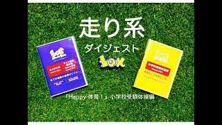 小学校受験体操編 【考査はここを見ている!】DVD https://lex.theshop....