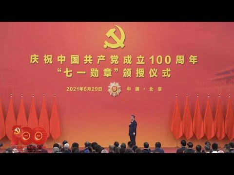 CGTN : Comment les membres du Parti communiste chinois interprètent-ils le succès de leur parti?