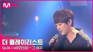 [4회] ♬그 여자 - izi(오진성) #Theplaylist | EP.4 | Mnet 210728 방송