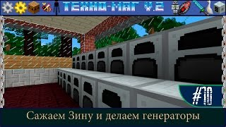 LP ► Minecraft ► [ТЕХНО-МАГ V2.0] Сезон №2 E10 - Сажаем Зину и делаем генераторы