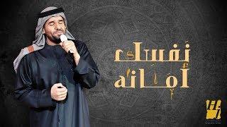 حسين الجسمي - نفسك أمانة (النسخة الأصلية)