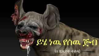 Ethiopia- yihe new ye sew jib poem