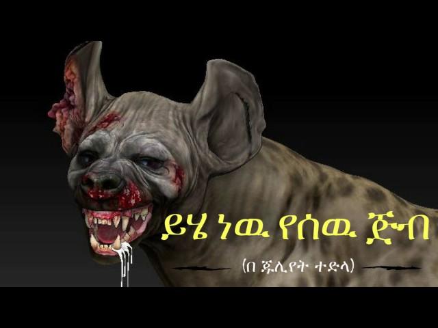 Ethiopian Poetry