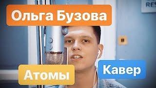 Ольга Бузова - Атомы (cover)