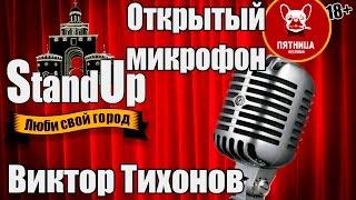 StandUp Vladimir открытый микрофон Виктор Тихонов