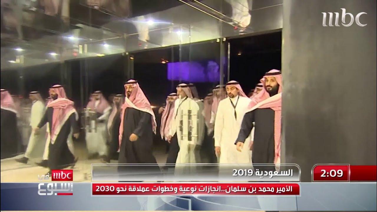 السعودية 2019 الأمير محمد بن سلمان إنجازات نوعية وخطوات عملاقة نحو 2030 Copy Youtube