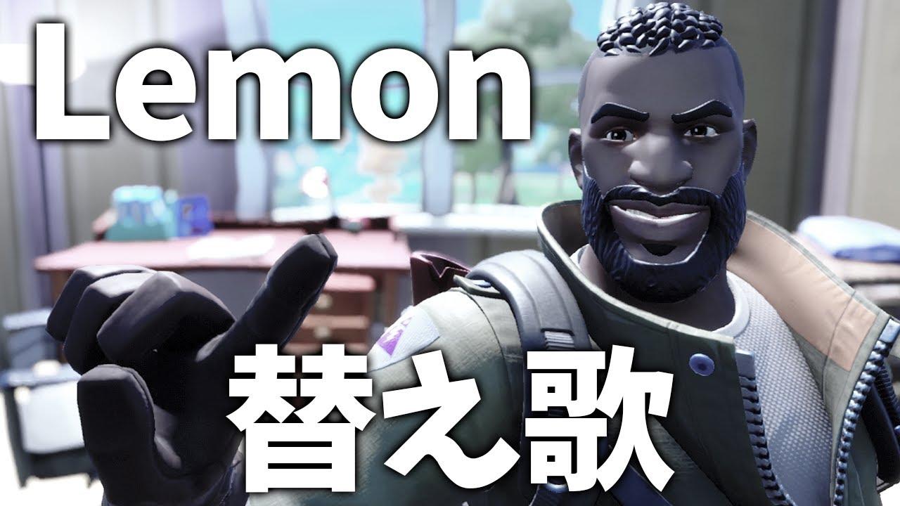 【替え歌】フォートナイトシーズン4あるあるで『Lemon』歌ってみたwww【Fortnite/米津玄師/レモン】