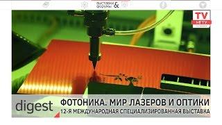 Выставка «Фотоника. Мир лазеров и оптики»
