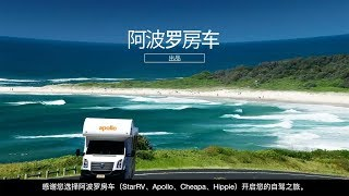 Apollo 2wd Safety Video - Chinese