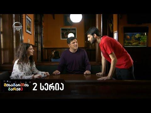 Misamartis gareshe -  episode 2