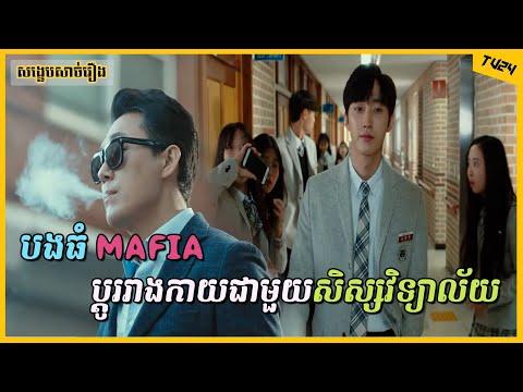 បងធំ Mafia ប្ដូររាងកាយជាមួយសិស្សវិទ្យាល័យ   The Dude In Me [ TV24 ]