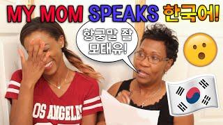 한국어 처음 하는 휘트니 엄마! ㅋㅋ 🇰🇷 MY MOM TRIES TO SPEAK KOREAN! lolol (whitneybae)