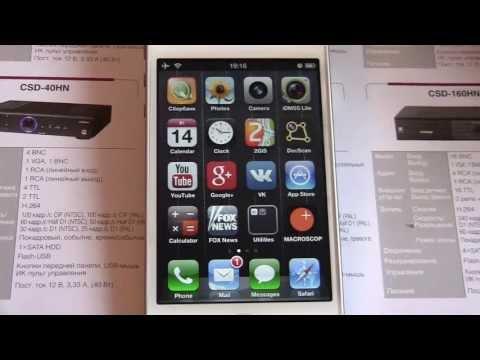 Видеонаблюдение через интернет ПО Macroscop для IPhone