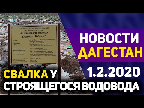 Новости Дагестана за 1.02.2020 год