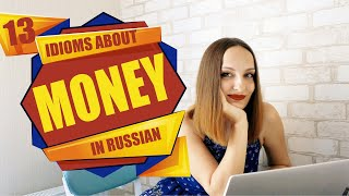 13 Russian idioms about MONEY 💰💸 Level A2+