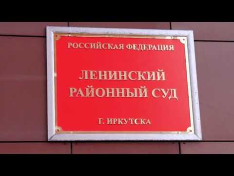 Граждане СССР и налоговая №19 г  Иркутска в суде ч 2 1
